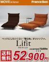 【送料無料】ソファベッド シングル リクライニング ソファー ベッド オットマン付き Lifit フランスベッド 【RCP】