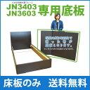 JN-3403用・3603用 底板のみ 【RCP】