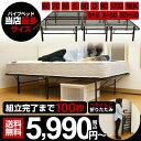 ベッドフレーム ベッド フレーム 折りたたみ シングルベッド パイプベッド シングル ベッド下 収納