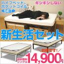 最安値挑戦中!14,900円!マットレス ポケットコイル シングル ポケットコイルマットレス パイプベッド セット ベッド マットレス セット