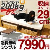 【送料無料】楽天最安値挑戦中!パイプベッド シングル ベッド ベッド下収納 ベッドフレーム パイプベット SB030T
