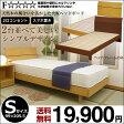 ベッドフレーム ステーションタイプ シングル F☆☆☆☆(エフフォースター)すのこベッド DW5002 ブラウン / ナチュラル