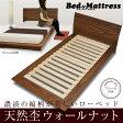 【送料無料】ローベッド フレーム シングル JN2405シングルベッド 木製ベッド 桐すのこベット ローベッド 最安値に挑戦【RCP】