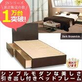 【送料無料】ベッド フレーム セミダブル 引き出し付き JN3401ダークブラウン 収納付き 木製ベッド 桐 すのこ フレームのみ 【RCP】