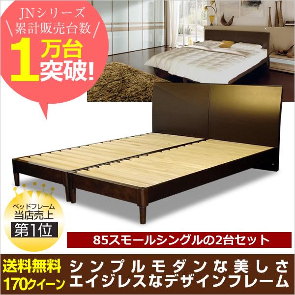 【送料無料】ベッド フレーム 170 クイーン 2台セット JN3402ダークブラウン木製ベッド 桐 すのこ フレームのみ 【RCP】