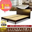 【送料無料】ベッド フレーム 170クイーン 2台セット JN3402ダークブラウンのみ 木製ベッド ポプラ材すのこ フレームのみ