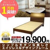 【送料無料】ベッド フレーム 85cmスモールシングル JN3402 ダークブラウンのみセミシングル 木製ベッド ポプラすのこ