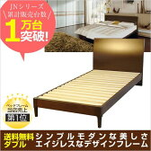 【送料無料】ベッド フレーム ダブル JN3402 ダークブラウンのみ ダブルベッド木製ベッド 桐 すのこ フレームのみ 10P03Dec16