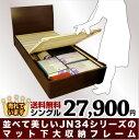 □ベッド フレーム シングル JN3403 ダークブラウンのみ大収納付き 木製ベッド 桐 すのこ フレームのみ【RCP】