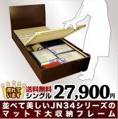 【送料無料】□ベッド フレーム シングル JN3403 ダークブラウンのみ大収納付き 木製ベッド 桐 すのこ フレームのみ【RCP】