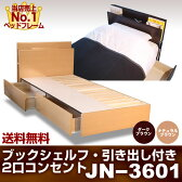 【送料無料】ベッド フレーム セミダブル 引き出し付きコンセント 収納 本棚付 JN3601ダークブラウン・ナチュラルブラウン 【RCP】