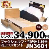 【送料無料】ベッド フレーム シングル 引き出し付きコンセント 収納 本棚付 JN3601ダークブラウン/ナチュラルブラウン 【RCP】