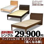 ベッドフレーム シングル JN3604木製ベッド ベット 棚 照明 2口コンセント 桐すのこ パインすのこ 選べる フレームのみ【送料無料】【RCP】02P08Feb15