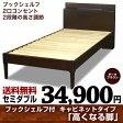 【送料無料】ベッド フレーム セミダブル JN3604木製ベッド 桐 すのこ フレームのみ 【RCP】