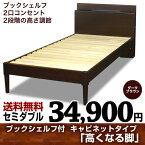 ベッド フレーム セミダブル  JN3604木製ベッド 桐 すのこ フレームのみ 【送料無料】【RCP】02P08Feb15