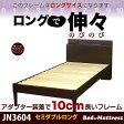 【送料無料】ベッド フレーム セミダブルロング JN3604木製ベッド ベット 棚 2口コンセント 桐 すのこ フレームのみ 【RCP】
