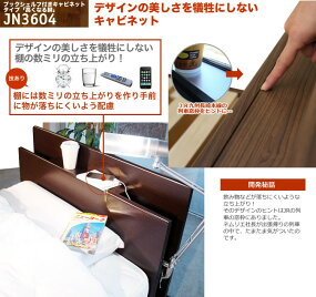 ベッドフレームシングルJN3604木製ベッドベット棚2口コンセント桐すのこパインすのこ選べるフレームのみ