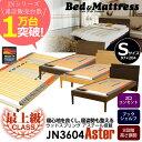 【送料無料】人気のJNシリーズのフレームに対応する ウッドスプリング!お手頃価格でヨーロッパ式の寝心地をお届けします