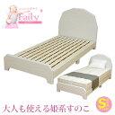 【送料無料】姫系 女の子用 白 ベッド プリンセスベッド シングル fairy フェアリー