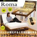 【送料無料】電動ベッド セミダブル ウッドスプリング