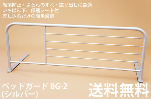 【送料無料】ベッドガード 布団ずれ防止 布団 ズレ防止 サイドガードBG-2 【RCP】