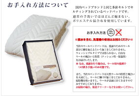 S−ベッドパッド02ウールデイリーコレクションベッドパッドウール【シングル】キナリ【送料無料】【プライオリティ対応】