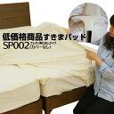 店内全品ポイント5倍中 低価格 すきまパッド (SP002)ファミリーサイズ 2台のつなぎ目をうめるベッド用すきまパッド すきまスペーサー 段差がなくなる 1年保証