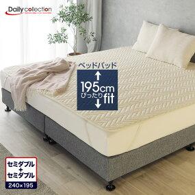 デイリーコレクションベッドパッド2台用サイズセミダブル+セミダブルキナリ【送料無料】