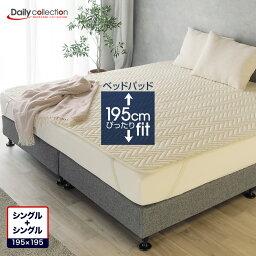 洗えるベッドパッド デイリーコレクション ベッドパッド シングル2台用サイズ シングル+シングルキナリ ワイドキング <strong>ファミリーサイズ</strong> ワイドキング