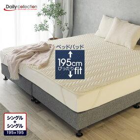 デイリーコレクションベッドパッド2台用サイズシングル+シングルキナリ【送料無料】