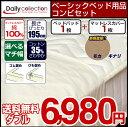 デイリーコレクション マットレスカバー +ベッド用に作られた195cmのベッドパッド