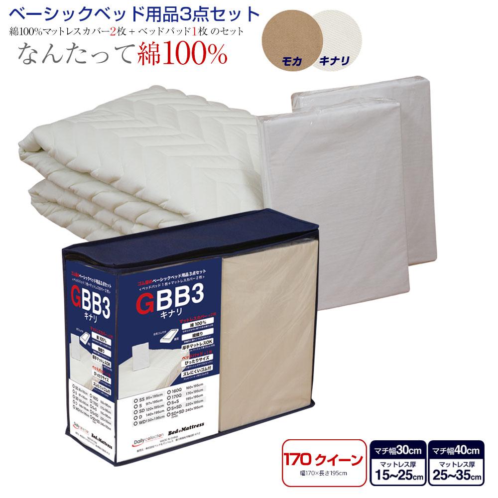 【送料無料】ベーシックベッド用品3点セット 170クイーン GBB3キナリ モカ【時間指定対応】