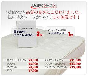 【送料無料】ベーシックベッド用品3点セット160クイーンGBB3キナリモカ【時間指定対応】
