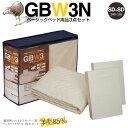 ベッド用品3点セット マットレスカバー ウールベッドパッド 3点セット 【セミダブル セミダブル】2台用 GBW3N キナリ SD SD-GBW3