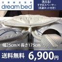 【送料無料】ドリームベッド 洗える 制菌 すきまスペーサー すきまパッド つなぎ目なし 境目を埋める 10P03Dec16