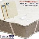 寝装品3点セット セミダブル (マットレスカバー G01・防水ベッドパッド ALTA-PU)