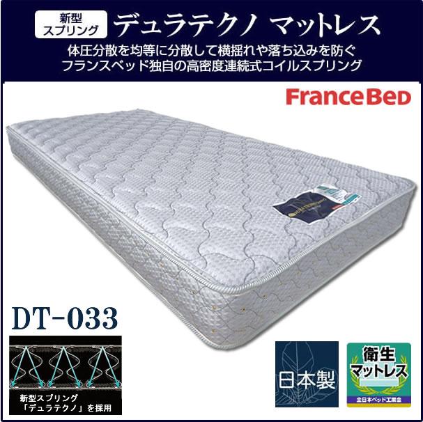 【ポイント5倍】フランスベッド マットレス シングル ・ 85スモールシングル(セミシング…...:bedandmat:10010645