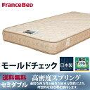 モールドチェック フランスベッド スプリング マットレス