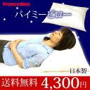 【本日19:00〜ポイント10倍】【送料無料】フランスベッド パイミーピロー ピロー 日本製 まくら 10P03Dec16