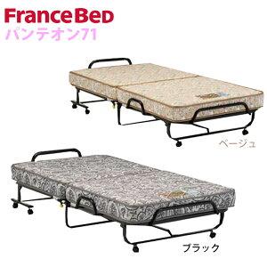 フランスベッド 折りたたみ キャスター パンテオン