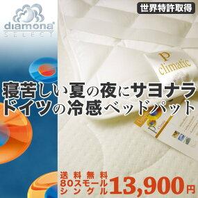 ベッドパッドクリマティック