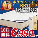 【送料無料】マットレス ポケットコイル BB101P EN101P(シングル)または(85スモールシングル)【時間指定対応】