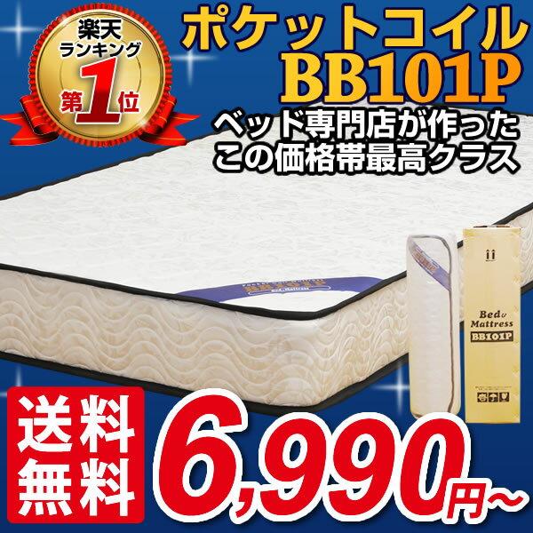 【送料無料】マットレス ポケットコイル BB101P (シングル)または(85スモールシングル) BB101P ≪プライオリティ対応≫