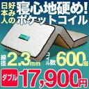 【送料無料】最安挑戦中!17900円◆ 3つ折り ポケットコイルマットレス ダブルサイズ マットレス ベッドマット ポケットコイル ダブル …