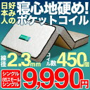 【送料無料】マットレス 三つ折り 3つ折り ポケットコイル (シングル)または(85スモールシングル) BB133P3ベッドマット 折りたたみ…