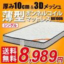【送料無料】マットレス シングル or 85スモールシングル ボンネルコイル 薄型 10cm BB100B / コンパクト梱包 3Dメッシュ