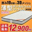 【送料無料】マットレス セミダブル ボンネルコイル 薄型 10cm BB100B / コンパクト梱包 3Dメッシュ【時間指定対応】