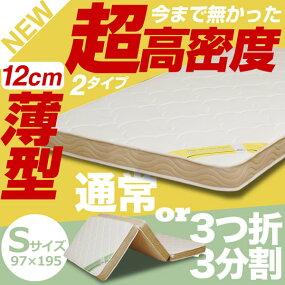 薄型ポケットコイルマットレスシングル(通常/三つ折り)EN120P/EN120P3