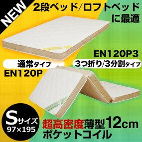 �����ݥ��åȥ�����ޥåȥ쥹������̾�/�����ޤ��EN120P/EN120P3