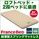 フランスベッド マットレス シングル 薄型 マットレス JM-100 JM100【RCP】【大型商品の為日時指定不可】